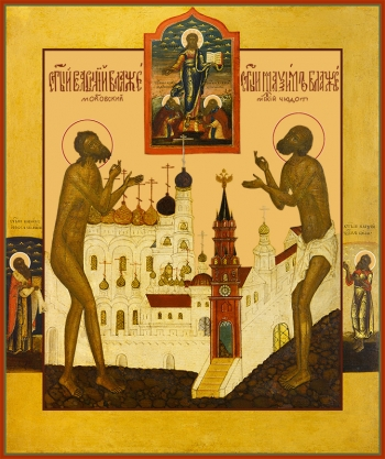 Святые Василий и Максим блаженные