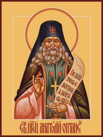Анатолий Оптинский преподобный