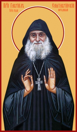 Гавриил (Ургебадзе) архимандрит, преподобный