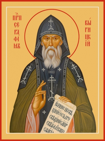 Серафим Вырицкий преподобный, икона (арт.06826)