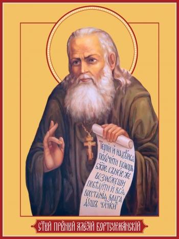 Алексий Бортсурманский праведный