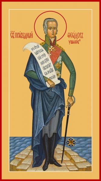 Феодор Ушаков праведный воин, икона (арт.06844)