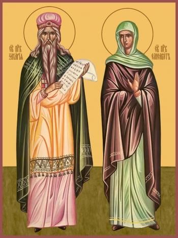 Захария и Елисавета праведные