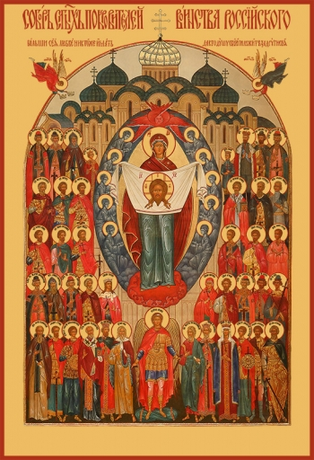 Собор святых покровителей воинства Российского, икона (арт.686)
