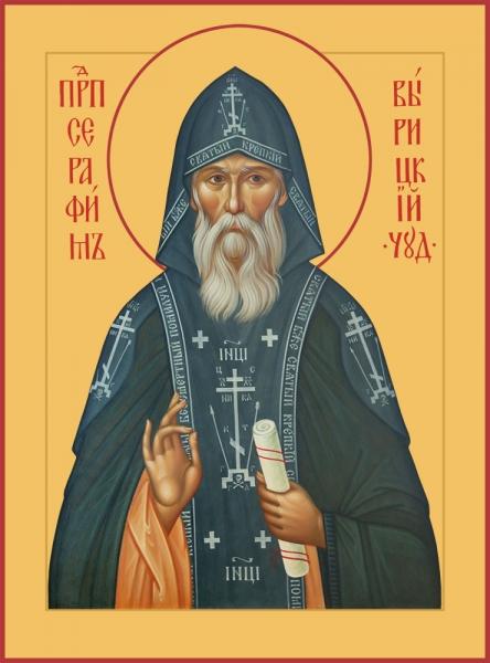 Серафим Вырицкий преподобный