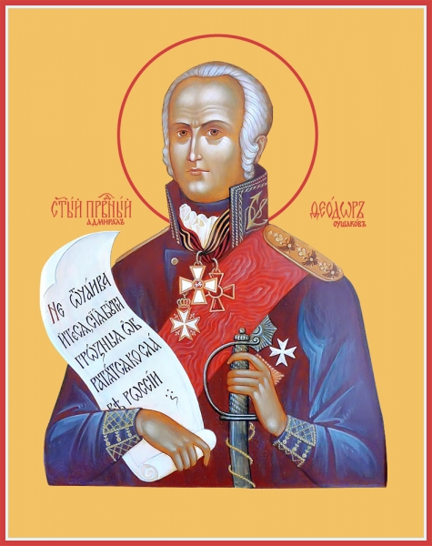 Феодор Ушаков праведный воин