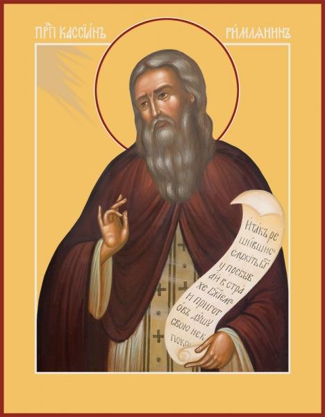Иоанн Кассиан Римлянин преподобный