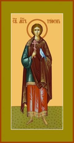 Трифон мученик, икона (арт.6901)