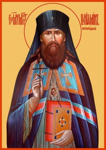 Вениамин Петроградский, Гдовский, митрополит, священномученик