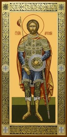 Артемий Антиохийский великомученик