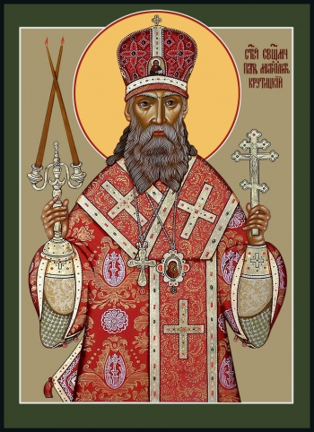 Петр, митрополит Крутицкий, священномученик