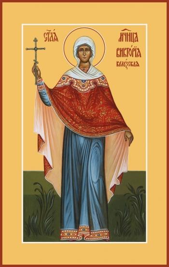 Виктория Кулузская, мученица