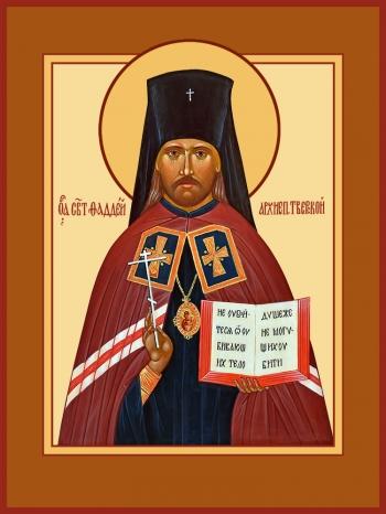 Фаддей, архиепископ Тверской, священномученик
