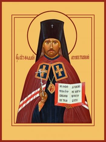 Фаддей, архиепископ Тверской священномученик