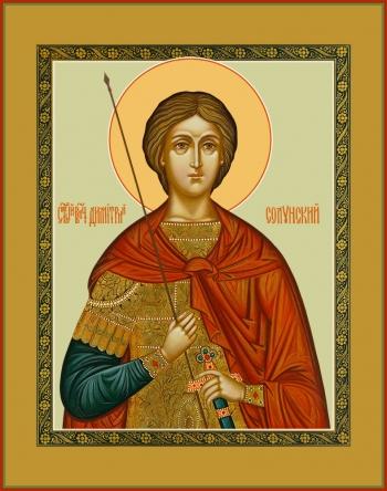 Димитрий Солунский великомученик, икона