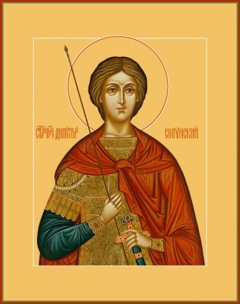 Димитрий Солунский великомученик