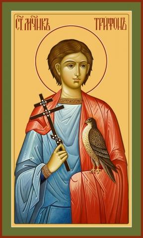 Трифон мученик, икона