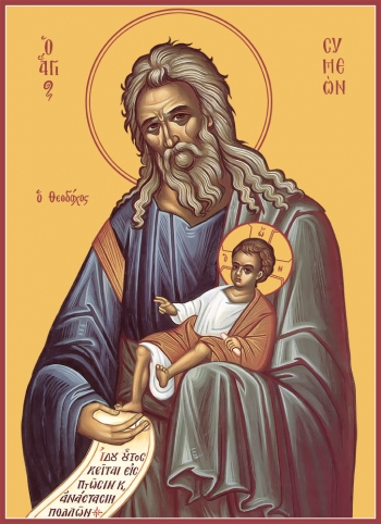 Симеон Богоприимец праведный