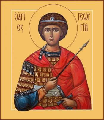 Георгий Победоносец великомученик