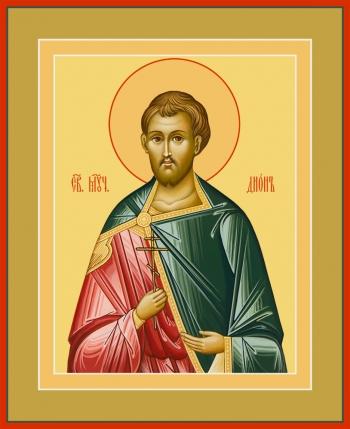 Дион Римский, мученик