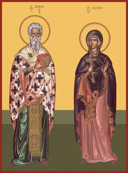 Киприан и Иустина мученики