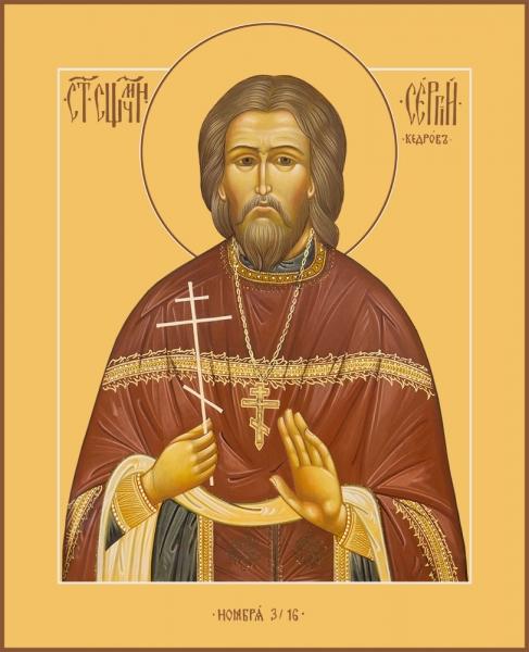 Сергий Кедров священномученик, пресвитер