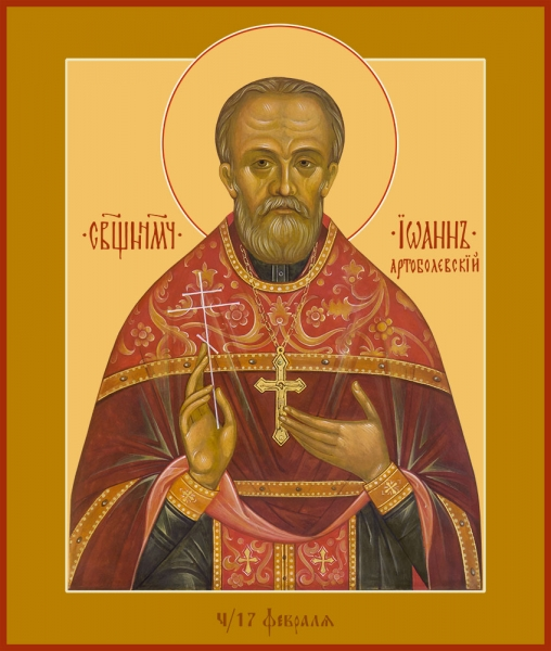 Иоанн Артоболевский, священномученик, пресвитер