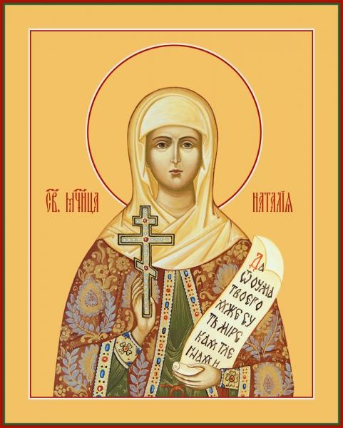 Наталия Никомидийская мученица, икона