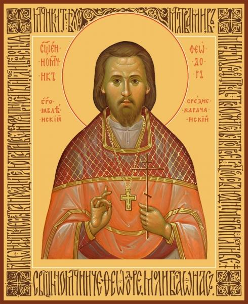 Феодор (Богоявленский) преподобномученик