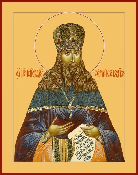 Сергий (Серебрянский) преподобноисповедник