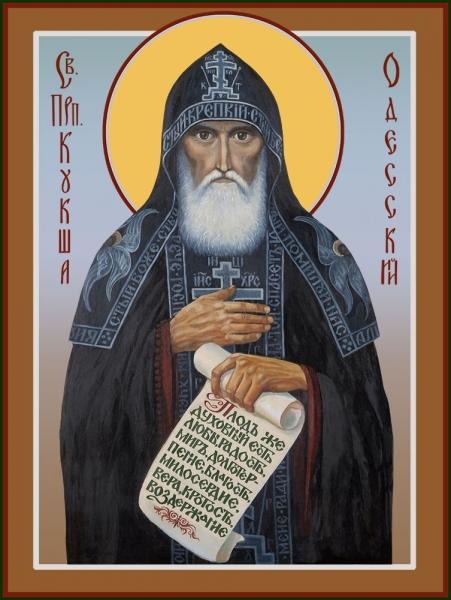 святой Кукша Одесский преподобный