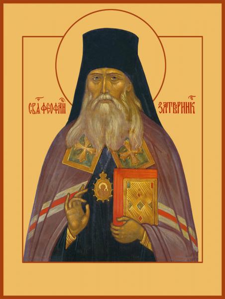 Феофан Затворник, Вышенский, святитель, чудотворец, икона (арт.00766)
