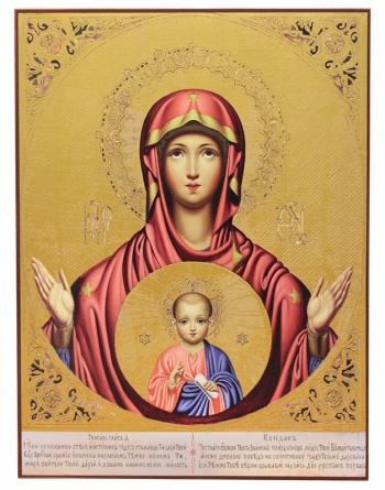 Знамение икона Божией Матери (арт.00275)