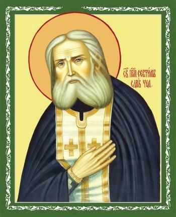 Серафим Саровский преподобный чудотворец, икона (арт.843)