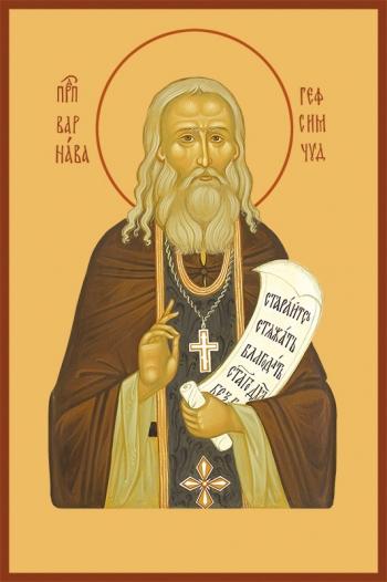 Варнава Гефсиманский преподобный, икона (арт.853)