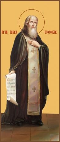 Савва Сторожевский преподобный, икона (арт.890)
