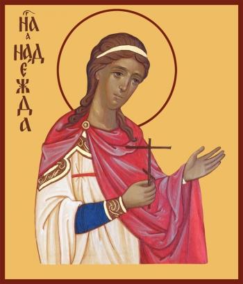 Надежда мученица, икона (арт.941)