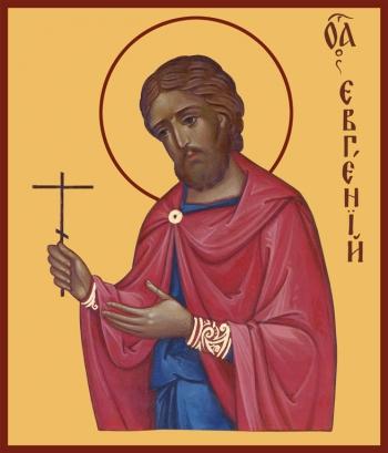 Евгений Севастийский, мученик икона (арт.945)