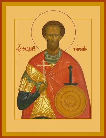 Феодор Тирон великомученик, икона (арт.951)