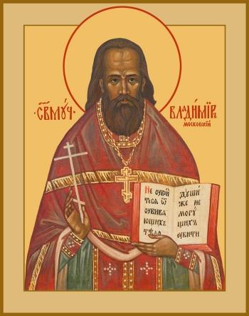 Владимир Московский (Амбарцумов), священномученик, икона (арт.987)