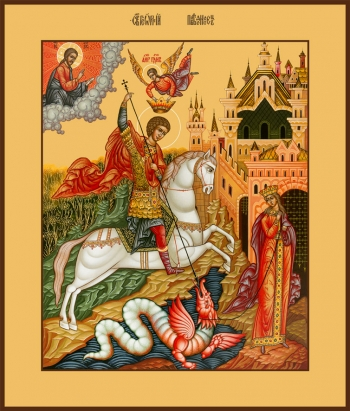 Георгий Победоносец великомученик, икона Чудо Георгия о змие (арт.998)