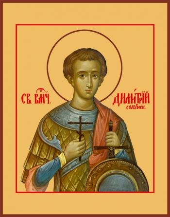 Димитрий Солунский великомученик, икона (арт.999)