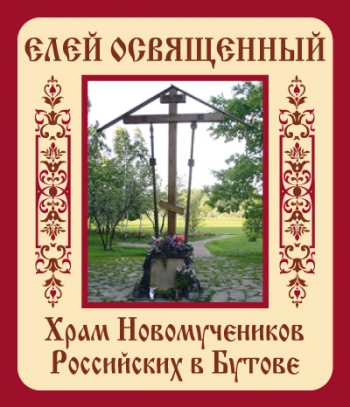 Храм Новомучеников Российских в Бутове. Елей освященный (арт.28)