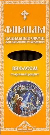 """Свечи кадильные  ароматные """"Фимиам"""""""