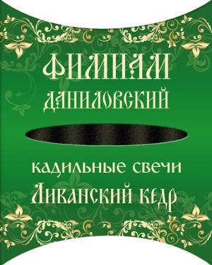 """Свечи кадильные  """"Фимиам Даниловский. Ливанский кедр"""""""