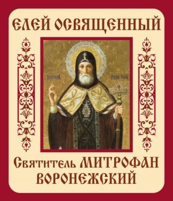 Митрофан Воронежский святитель. Елей освященный (арт.30)