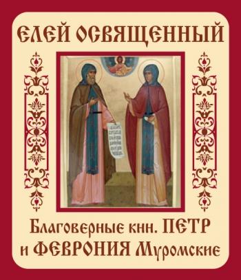 Петр и Феврония благоверные князья. Елей освященный (арт.15)