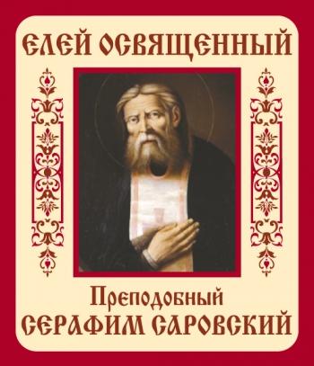 Серафим Саровский преподобный чудотворец. Елей освященный (арт.41)