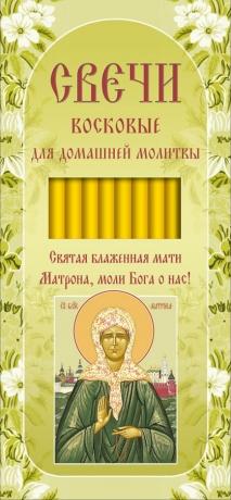 Свечи для домашней молитвы.  Матрона Московская