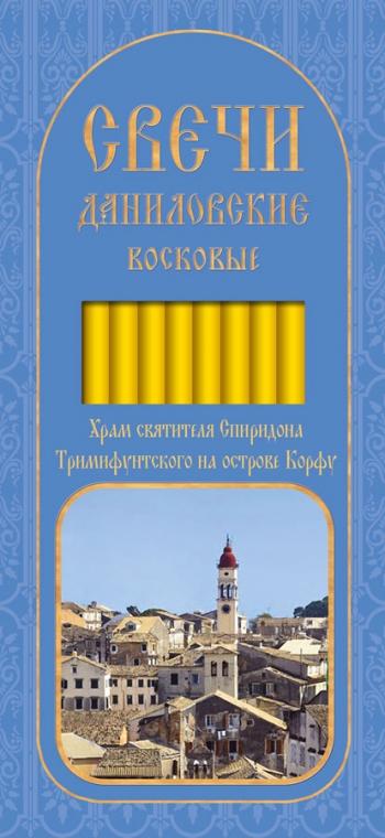 Свечи для домашней молитвы. Храм Спиридона Тримифунтского
